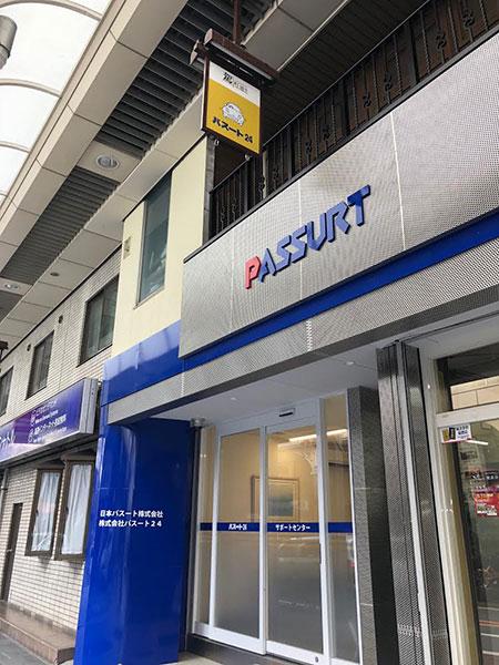 熊本の中心地にあるパスート本社