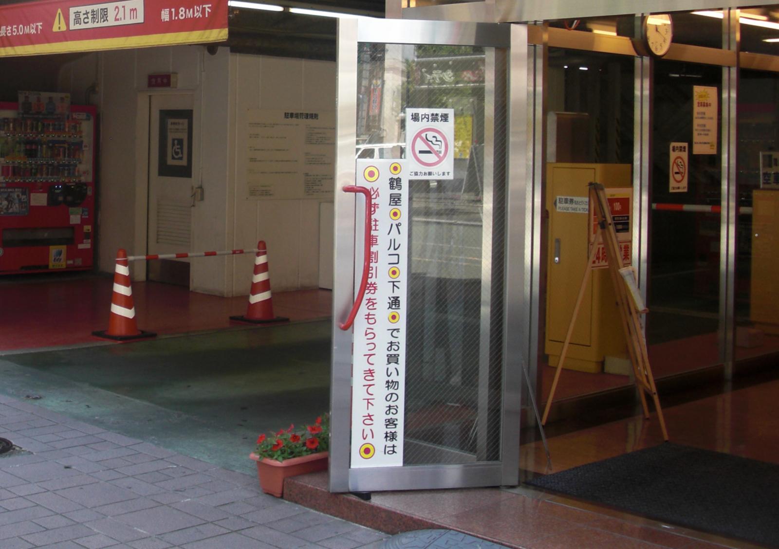 周辺店舗による駐車場割引サービス