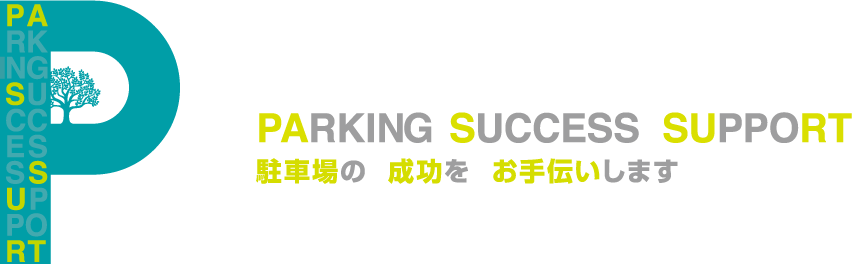 PARKING SUCCESS SUPPORT 駐車場の成功をお手伝いします